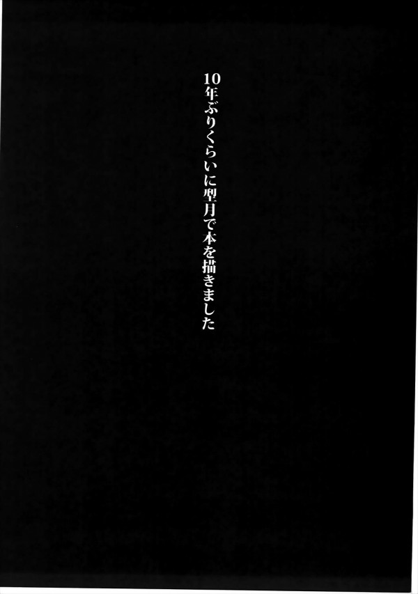 【FGO エロ漫画・エロ同人】スカサハ師匠のセクシーボディをエロマッサージで堪能しまくって中出しハメwww (2)