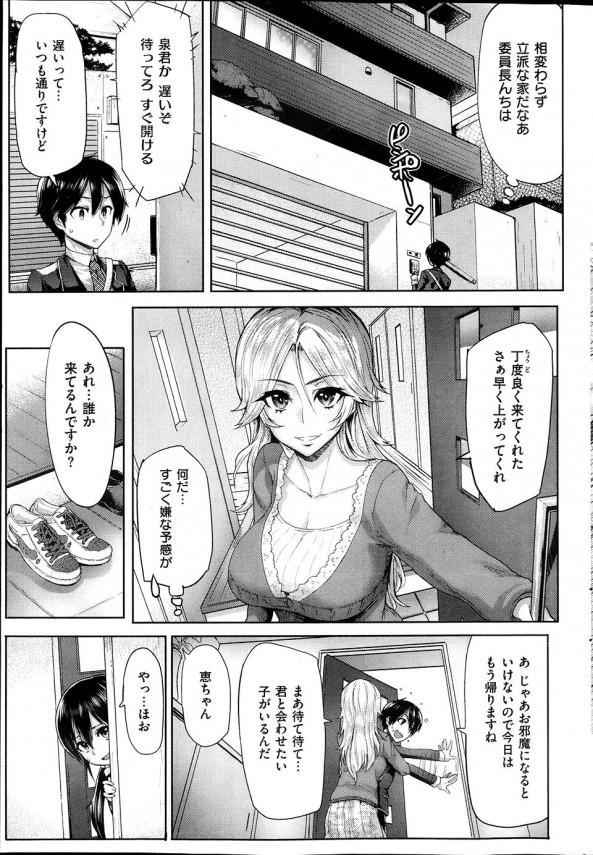 美人な先輩たちが寄ってたかって言い寄ってくるwwww  風紀のミダレ! vol.2【エロ漫画・エロ同人】 (7)