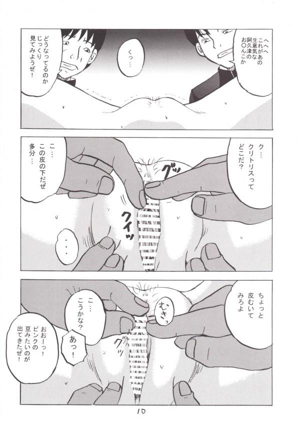 【エロ漫画・エロ同人誌】生意気JCをクラスのペットにして処女も奪って連続中出しレイプwwwww (9)