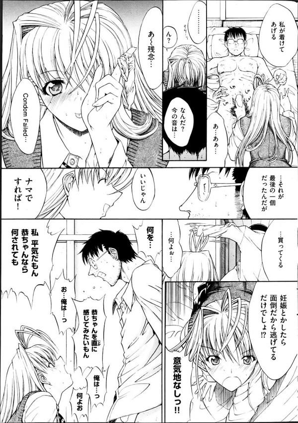 【エロ漫画】エロ可愛いJKが幼馴染で恋人の保健医と濃厚SEXしてるよ~!【鬼ノ仁 エロ同人】 (13)