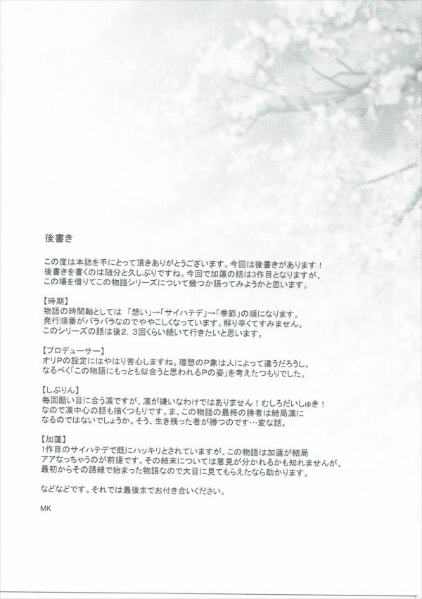 【モバマス】気持ちの伝わった加蓮と担当プロデューサーのラブラブえっち♡【エロ漫画・エロ同人】 (24)