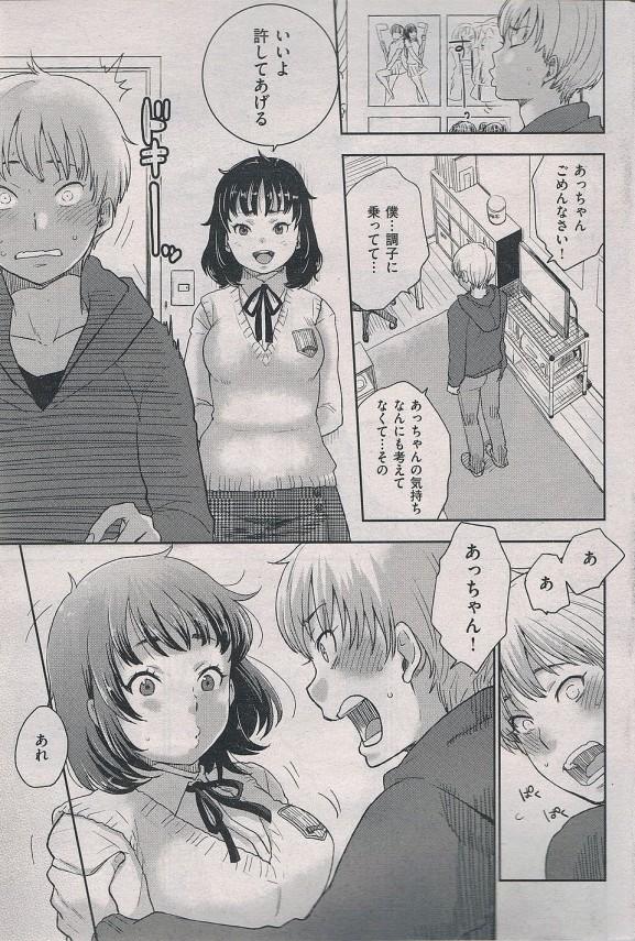 【エロ漫画・エロ同人誌】部屋に住みついてたJKの幽霊に恋をしてちょっぴり切ない初エッチ・・・ (9)