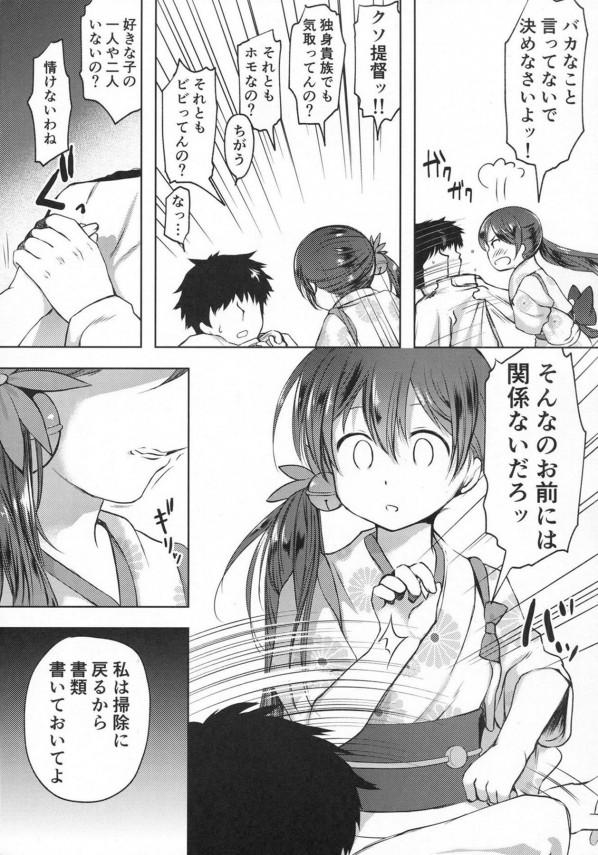 【艦これ エロ漫画・エロ同人】ヘタレ提督と曙がついに結ばれてラブラブエッチ♡ (5)