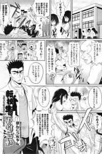 【エロ漫画・エロ同人】イカツイ不良の想い人、生徒会にはいった転校生はえろえろだったwww