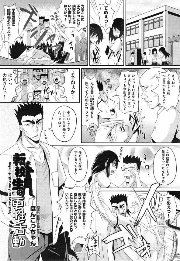 [ぽんこっちゃん] 転校生の更性活動 (1)