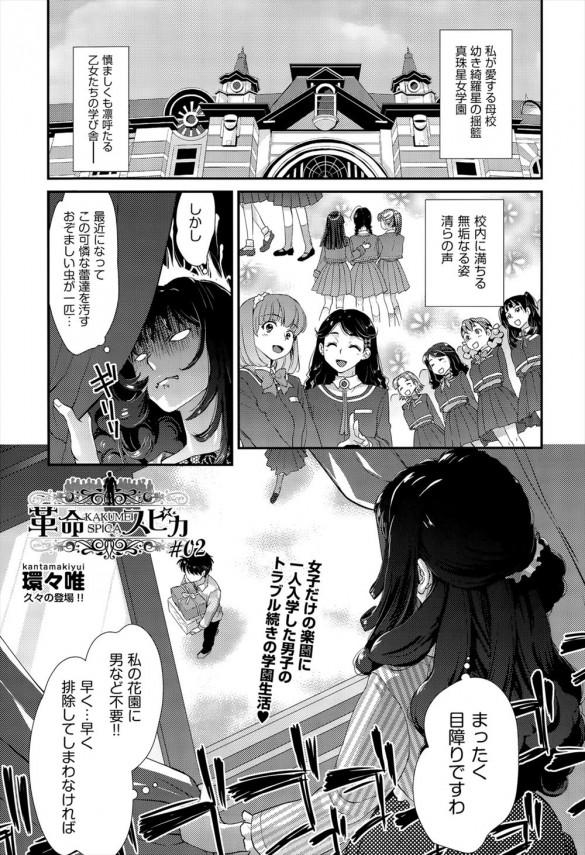 [環々唯] 革命スピカ #02 (1)