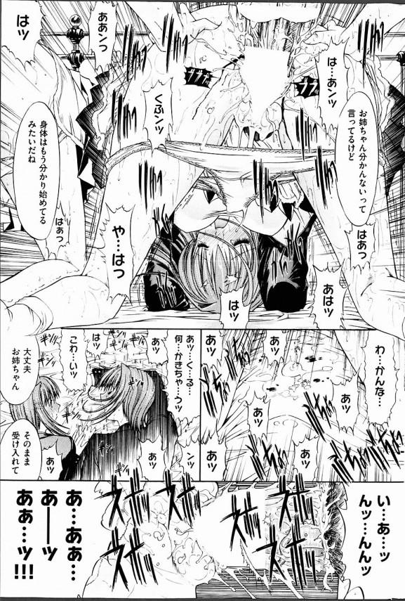 ご主人様にガンガン犯される女たち Rose Perfume. 第2話【エロ漫画・エロ同人誌】 (13)