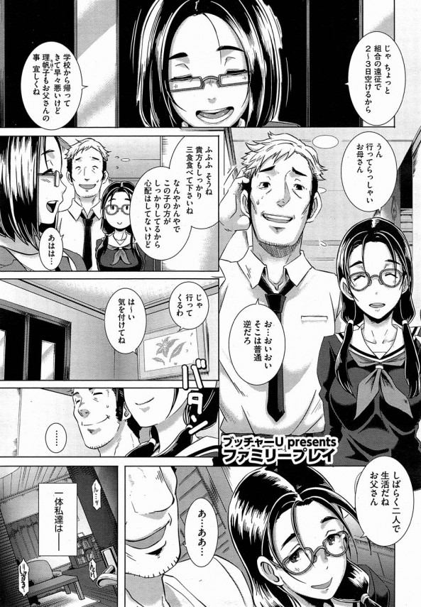 【エロ漫画・エロ同人誌】SEX依存症の義娘に求められ流されるまま近親SEXで中出ししちゃってるwww