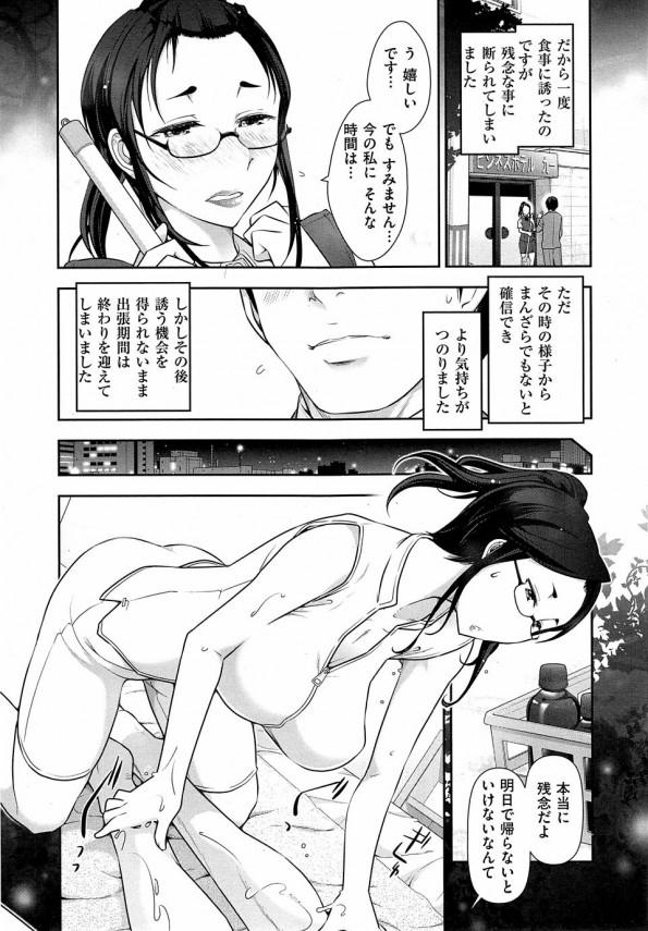 【エロ漫画】出張先のボロ宿のお姉さんと意気投合してマッサージからのSEX♡【大見武士 エロ同人】(10)