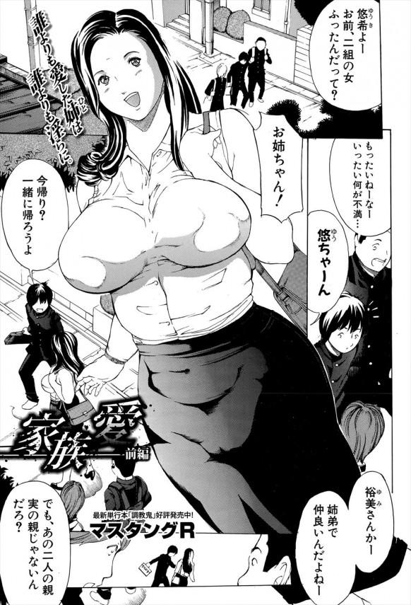 【エロ漫画】巨乳のお姉ちゃんが学ランの弟をフェラしちゃうよ【マスタングR エロ同人】