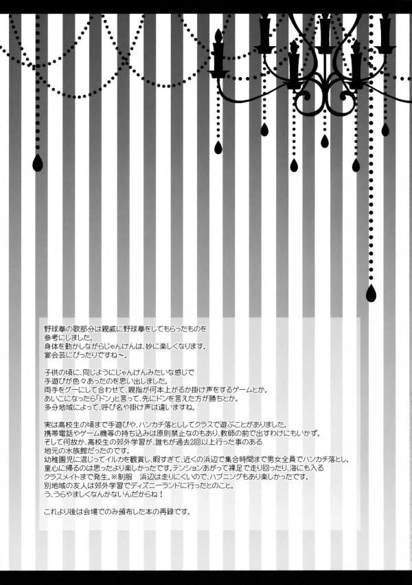 【東方】巨乳の射命丸文がエロ野球拳でエッチしてるwww【エロ漫画・エロ同人】 (27)