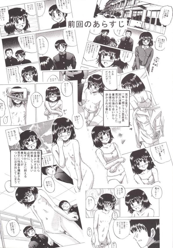 【エロ漫画・エロ同人誌】生意気JCをクラスのペットにして処女も奪って連続中出しレイプwwwww (3)