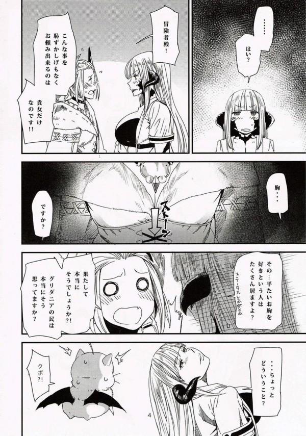 【FFXIV エロ同人誌・エロ漫画】巨乳になりたいカヌ・エ様がエロマッサージでノフィカのようなナイスバディになって乱交♡ (3)