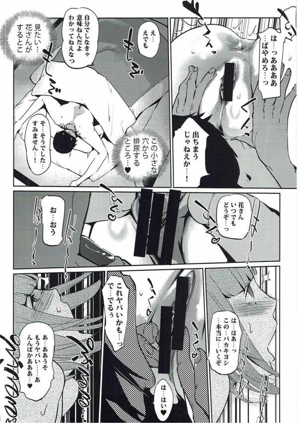 【監獄学園】藤野清志の顔面にションベンをぶっかける緑川花wwww【エロ同人誌・エロ漫画】 (7)