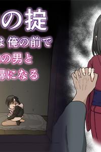 【エロ漫画】和服の巨乳アイパンお姉さんが中出しセックスされちゃいますww【無料 エロ同人】