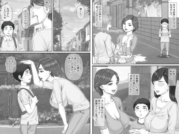【エロ漫画・エロ同人誌】ママの友達の熟女妻に恋したショタがダメ元で告ったらまさかのオッケーされてHしちゃう展開ww (4)