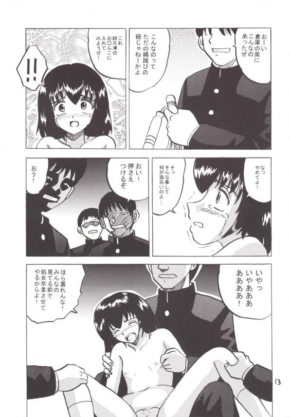 【エロ漫画・エロ同人誌】生意気JCをクラスのペットにして処女も奪って連続中出しレイプwwwww (12)