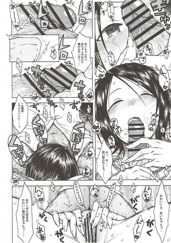 【デレマス エロ漫画・エロ同人】東郷あいと赤ちゃんプレイwwwオムツ取り替えたら我慢できずおまんこ弄り出しちゃって・・・ (11)
