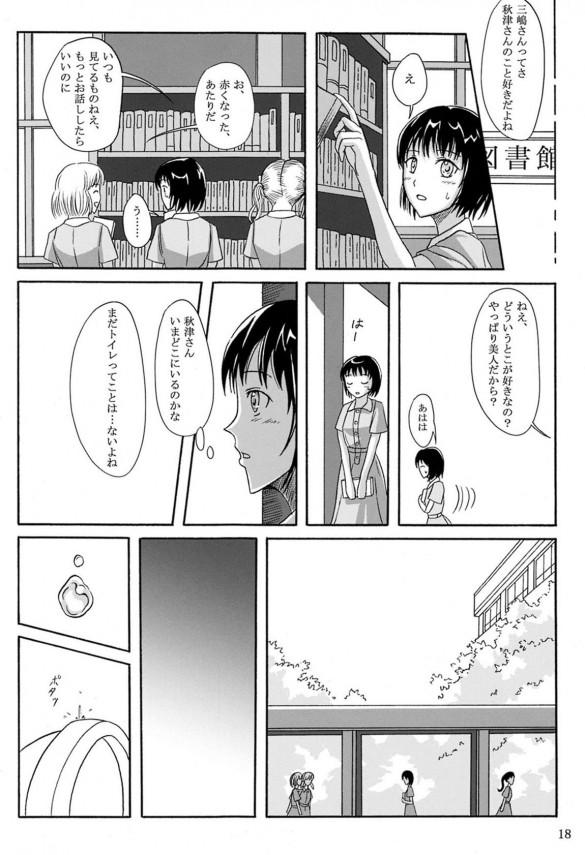 女子学生のおトイレ事情♡排泄シーン詰め合わせww【エロ漫画・エロ同人誌】 (17)