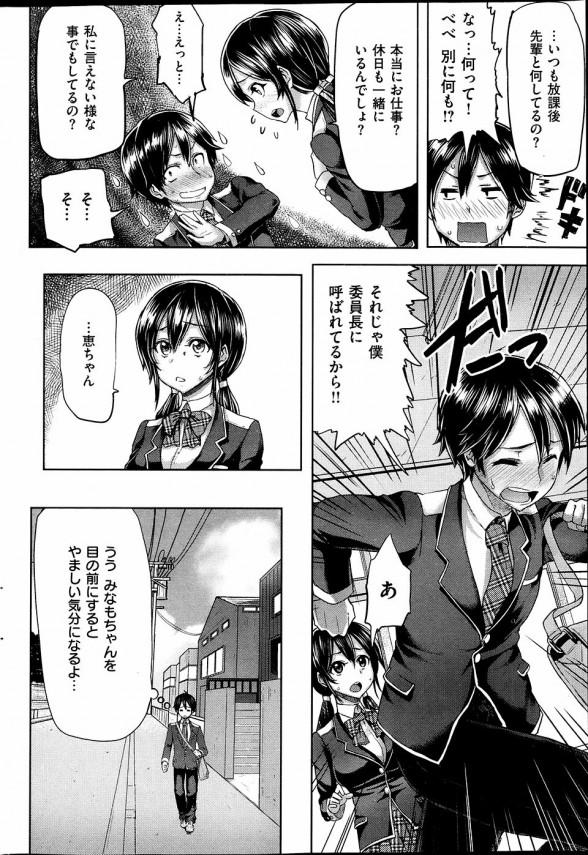 美人な先輩たちが寄ってたかって言い寄ってくるwwww  風紀のミダレ! vol.2【エロ漫画・エロ同人】 (6)