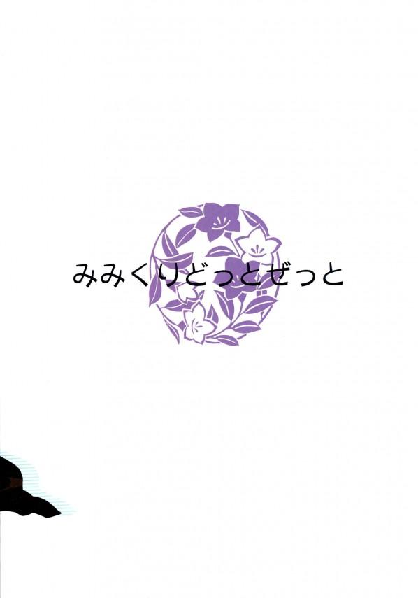 【繰繰れ! コックリさん エロ同人誌・エロ漫画】信楽と中出しセックスして孕ませたったwwwwwwww (2)