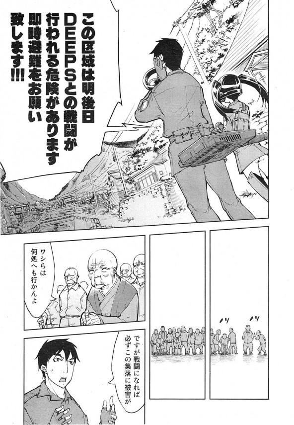 【エロ漫画・エロ同人誌】危険なミッションの前夜、戦車娘達が最後にやりたいことは隊長とのSEXで全員一致ww (5)