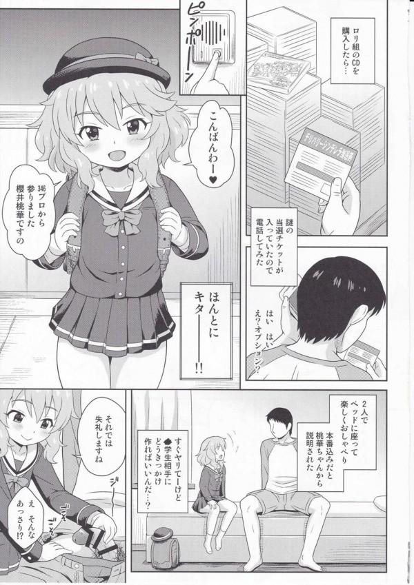 【モバマス】CDのオプションで櫻井桃華がヌキに来てくれたwww【エロ漫画・エロ同人】 (5)