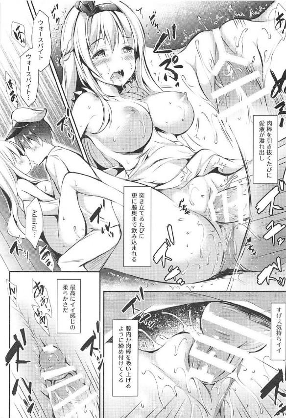 【艦これ】ウォースパイトの作ったご飯がひどくても裸エプロンされたらおいしくいただいちゃいますwww【エロ漫画・エロ同人誌】 (18)