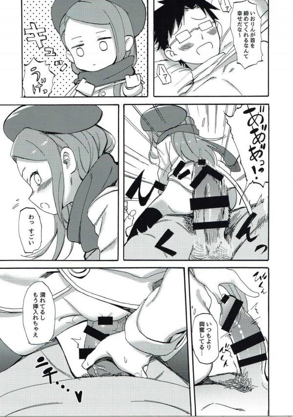 【モバマス エロ漫画・エロ同人】M男Pといおりんが窒息プレイで絶頂アクメwwwwwwwwww (6)