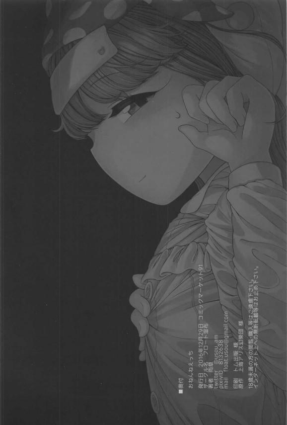 【東方 エロ漫画・エロ同人】ふたなりの霊夢が看病してるクラウンピースに発情しては睡眠姦しちゃってるwww (26)