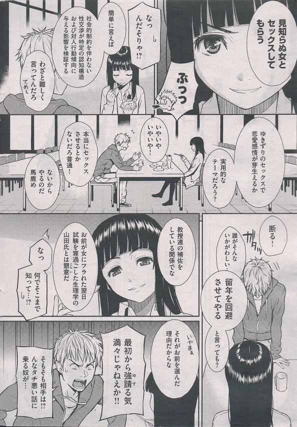 【エロ漫画・エロ同人誌】ゆきずりのセックスで恋愛感情が芽生えるか・・って実験に付き合わされて3Pwww (4)