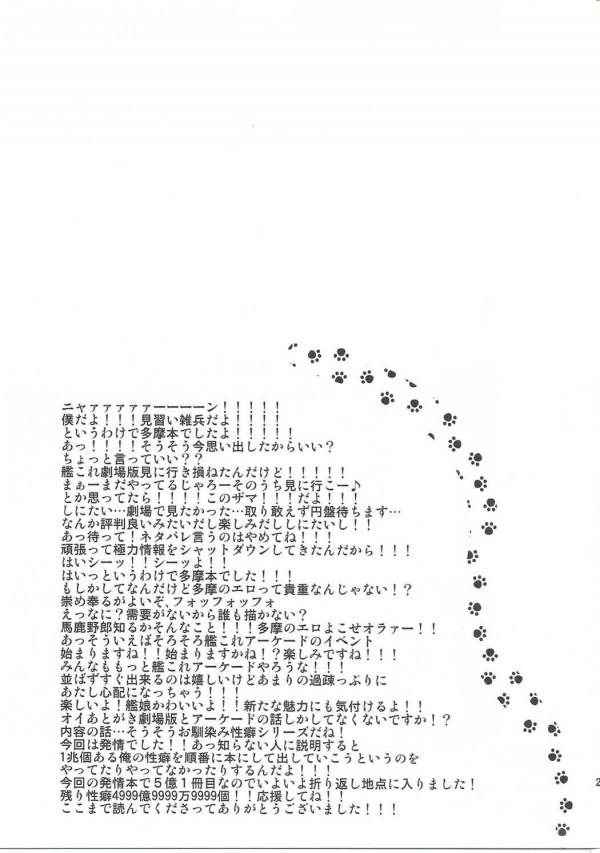 【艦これ エロ漫画・エロ同人】猫みたいに発情しちゃってる多摩ちゃんと朝から濃厚セックスしたった♡ (20)