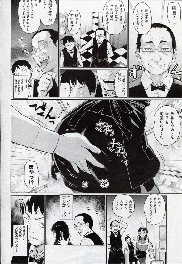 【エロ漫画・エロ同人】意中の先輩美女とセクハラ店長の関係を誤解して勝手に暴走して襲う男wwwww (2)