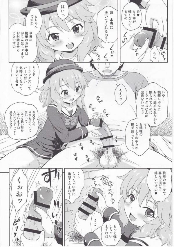 【モバマス】CDのオプションで櫻井桃華がヌキに来てくれたwww【エロ漫画・エロ同人】 (6)