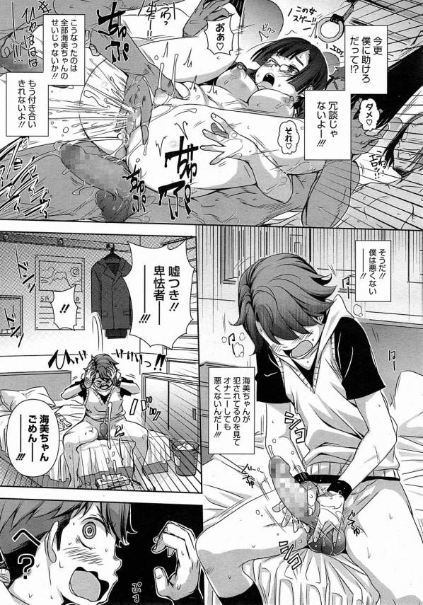 【エロ漫画】少子化対策で在学中に出産しなければならない女子校生たち【はるるん エロ同人】 (7)