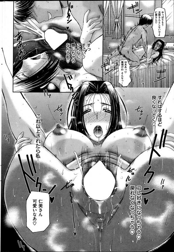 【エロ漫画】娘の彼氏とラブホに行って調教されちゃってるよ!【草津てるにょ エロ同人】(18)