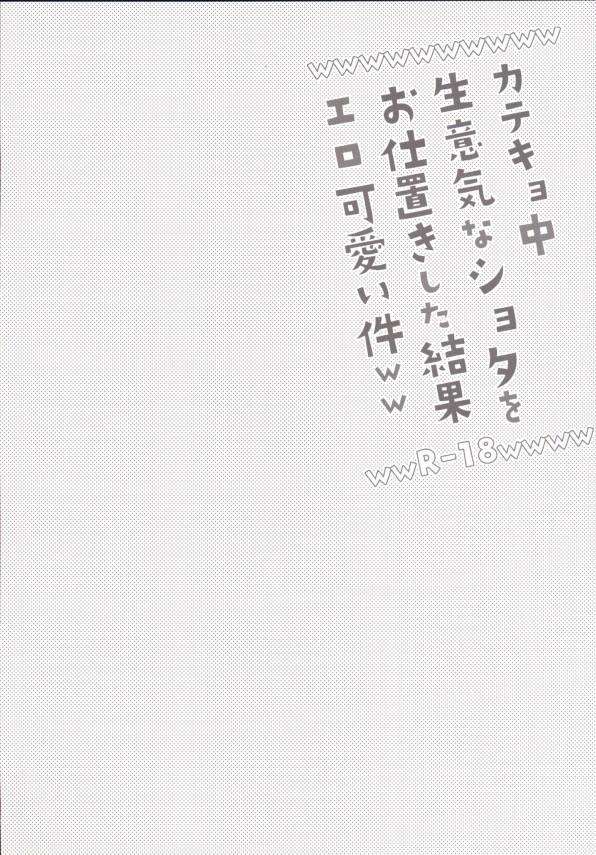 【エロ漫画・エロ同人誌】生意気な美少年の教え子にお仕置きBLファックしちゃうオタクなカテキョwww (3)