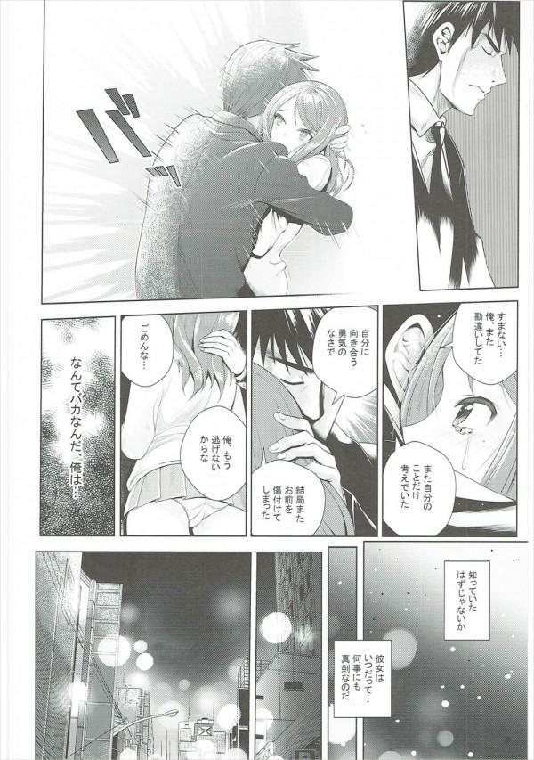 【モバマス】気持ちの伝わった加蓮と担当プロデューサーのラブラブえっち♡【エロ漫画・エロ同人】 (9)
