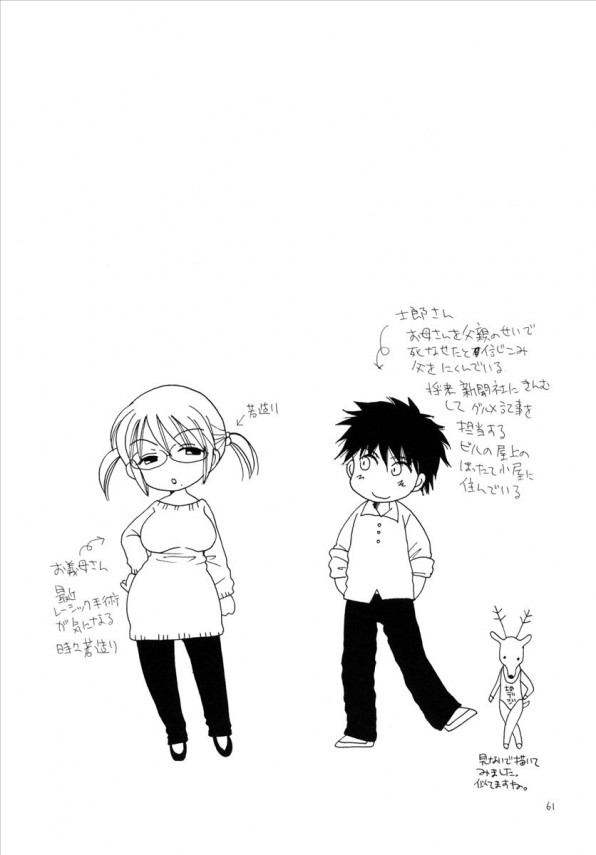【エロ漫画・エロ同人誌】妹のお尻が可愛すぎたのでチンポハメちゃうお兄ちゃんwwwwww (60)