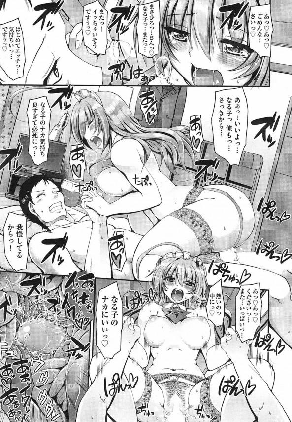 【エロ漫画・エロ同人】愚直でエロ可愛いメイドと結ばれてラブラブエッチだよ~♡ (29)