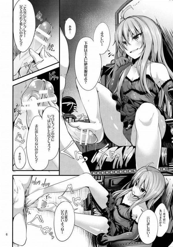 【東方 エロ漫画・エロ同人】ドSなレミリア女王様に散々足コキされた後、拘束して逆襲中出しセックスww (5)