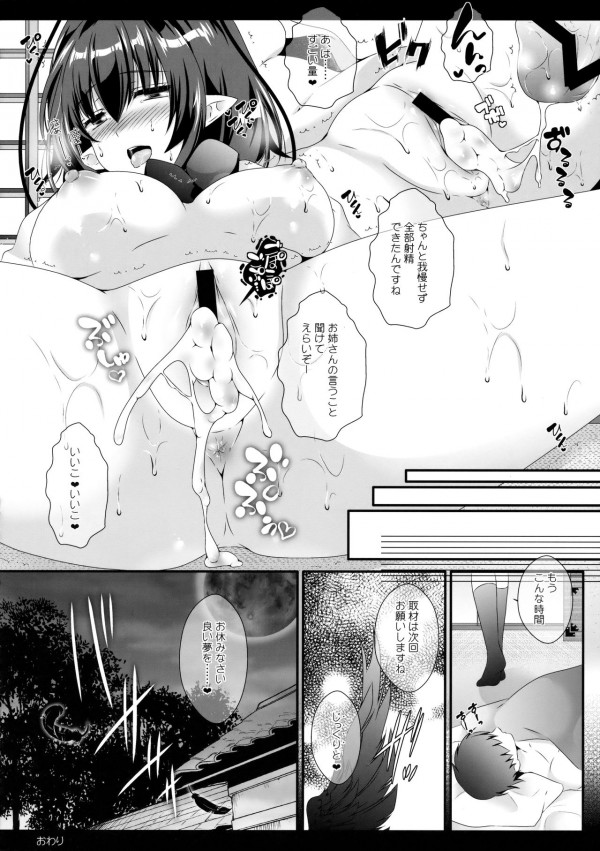 【東方】巨乳の射命丸文がエロ野球拳でエッチしてるwww【エロ漫画・エロ同人】 (26)