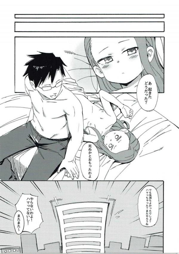【モバマス エロ漫画・エロ同人】M男Pといおりんが窒息プレイで絶頂アクメwwwwwwwwww (16)