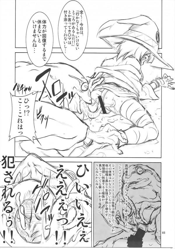 【エロ漫画・エロ同人】DQHやこのすばなどの異種姦陵辱詰め合わせだよ~wwwwwwwwww (64)