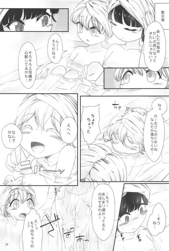 【東方 エロ漫画・エロ同人】ふたなりの霊夢が看病してるクラウンピースに発情しては睡眠姦しちゃってるwww (18)