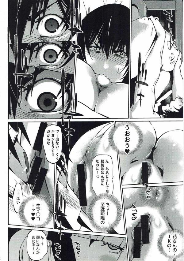 【監獄学園】藤野清志の顔面にションベンをぶっかける緑川花wwww【エロ同人誌・エロ漫画】 (5)