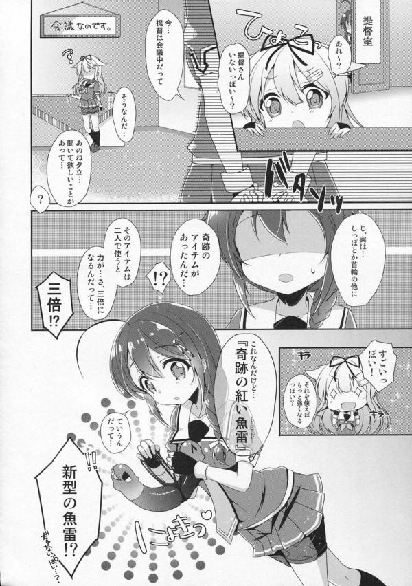 【艦これ】時雨ちゃんは夕立ちゃんのことが好きで好きでたまらないwww【エロ漫画・エロ同人】 (5)