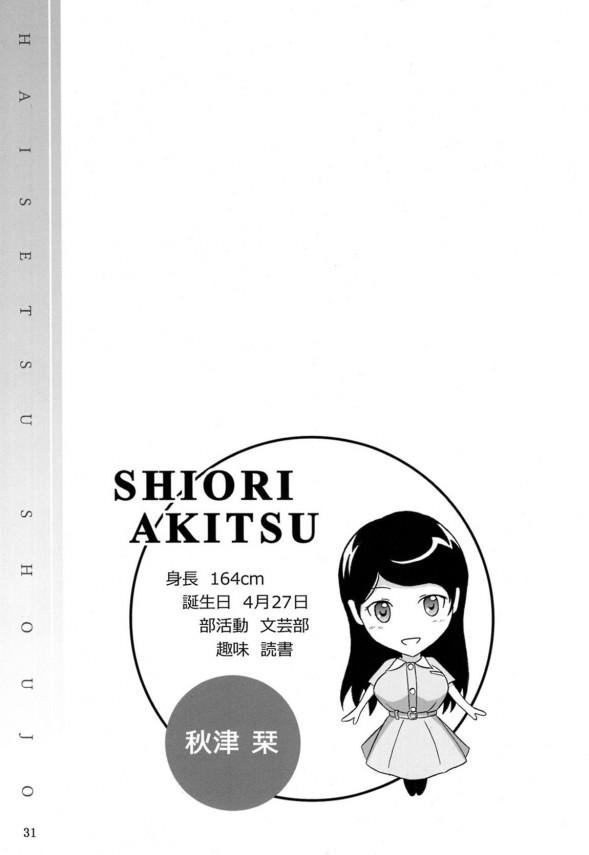 女子学生のおトイレ事情♡排泄シーン詰め合わせww【エロ漫画・エロ同人誌】 (30)
