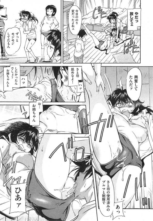 【エロ漫画】自分の制服着ておなにーしてた弟と友達、それをみた姉はへんなスイッチ入っちゃう!【かねことしあき エロ同人】 (9)