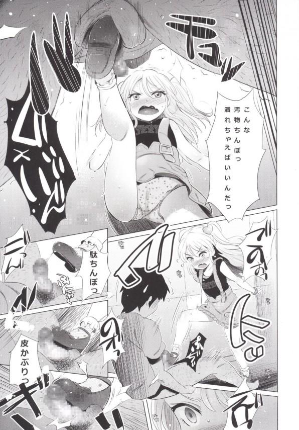 ヤミパラ! 第2弾【エロ漫画・エロ同人誌】JS美少女二人にWフェラやおまんこサンドされながら中出し3Pwww (4)